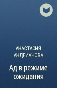 Анастасия Андрианова - Ад в режиме ожидания