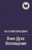 Наталия Янкович - Воин Духа: Воплощение