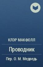 Клэр Макфолл - Проводник