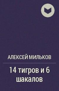 Алексей Мильков - 14 тигров и 6 шакалов