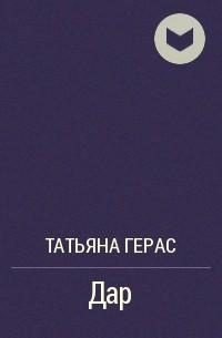 Татьяна Герас - Дар