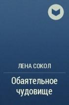Лена Сокол - Обаятельное чудовище