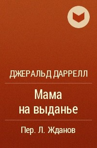 Джеральд Даррелл - Мама на выданье