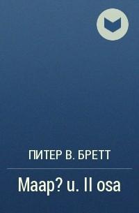 Питер В. Бретт - Maap?u. II osa