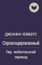 Джоанна Чемберс - Спровоцированный