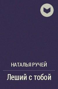 Наталья Ручей - Леший с тобой