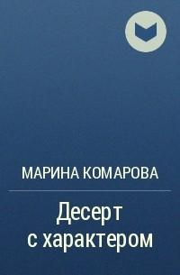 Марина Комарова - Десерт с характером
