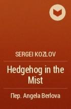 Sergei Kozlov - Hedgehog in the Mist