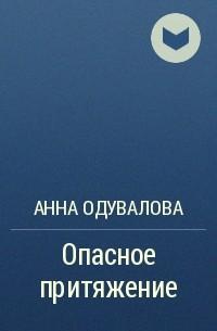 Анна Одувалова - Опасное притяжение