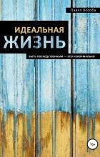 Павел Вособа - Идеальная жизнь