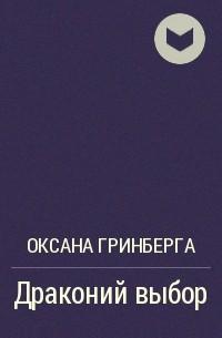 Оксана Гринберга - Драконий выбор