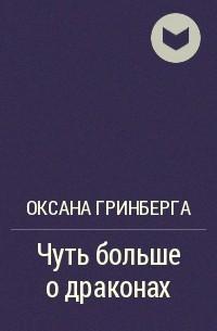 Оксана Гринберга - Чуть больше о драконах