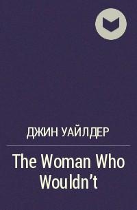Джин Уайлдер - The Woman Who Wouldn't