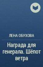 Лена Летняя - Награда для генерала. Шёпот ветра