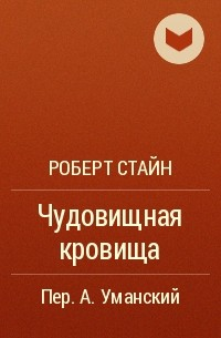 Р. Л. Стайн - Чудовищная кровища