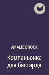 Amalie Brook - Компаньонка для бастарда