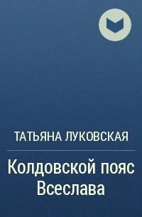 Татьяна Луковская - Колдовской пояс Всеслава