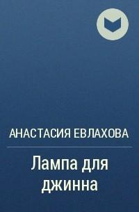 Евлахова Анастасия - Лампа для джинна