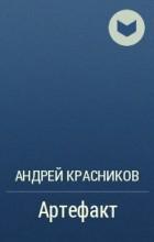 Андрей Красников - Артефакт