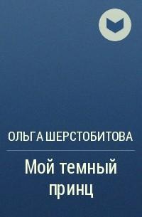 Ольга Шерстобитова - Мой темный принц