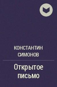 Константин Симонов - Открытое письмо