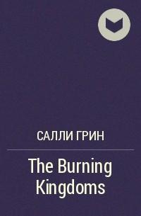 Салли Грин - The Burning Kingdoms