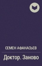 Семен Афанасьев - Доктор. Заново