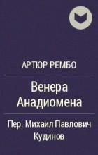 Артюр Рембо - Венера Анадиомена