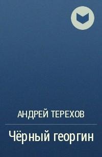 Андрей Терехов - Черный георгин