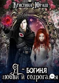 Кристина Юраш - Я - богиня любви и содрогания
