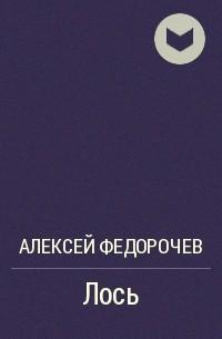 Алексей Федорочев - Лось