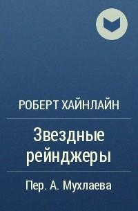 Роберт Хайнлайн - Звездные рейнджеры