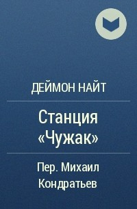 Деймон Найт - Станция «Чужак»