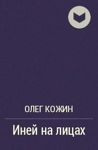 Олег Кожин - Иней на лицах