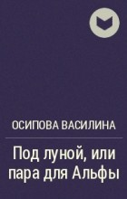 Василина Осипова - Под луной, или пара для Альфы