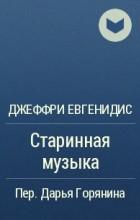 Джеффри Евгенидис - Старинная музыка