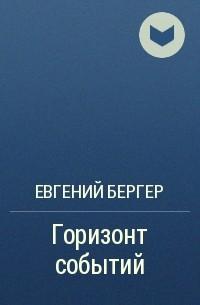Евгений Бергер - Горизонт событий