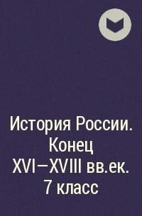 - История России. Конец XVI-XVIII век. 7 класс