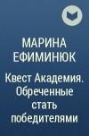 Марина Ефиминюк - Квест Академия. Обреченные стать победителями