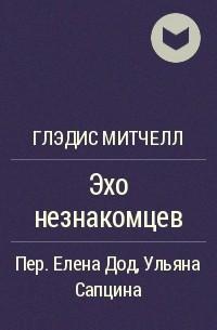 Глэдис Митчелл - Эхо незнакомцев