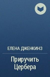 Елена Дженкинз - Приручить Цербера
