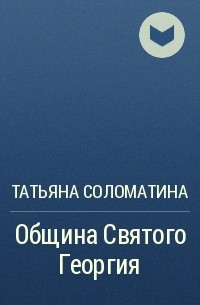 Татьяна Соломатина - Община Святого Георгия