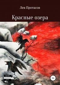 Лев Протасов - Красные озера