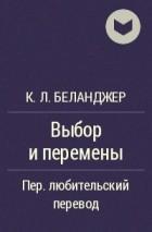 К. Л. Беланджер - Выбор и перемены