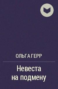 Ольга Герр - Невеста на подмену
