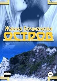 Жанна Бочманова - Остров