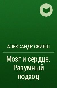 Александр Свияш - Мозг и сердце. Разумный подход