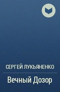 Сергей Лукьяненко - Вечный Дозор
