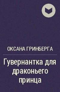 Оксана Гринберга - Гувернантка для драконьего принца