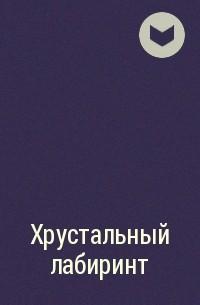 - Хрустальный лабиринт
